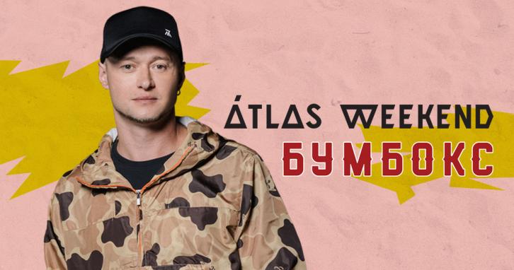 ATLAS Weekend на Хіт FM у радіоверсії: БУМБОКС