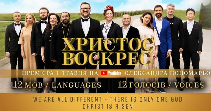 12 артистів заспівали у великодньому проекті Олександра Пономарьова