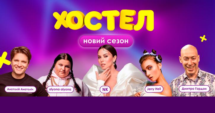 «Хостел»: серіал, у якому знялися зірки українського шоу-бізнесу