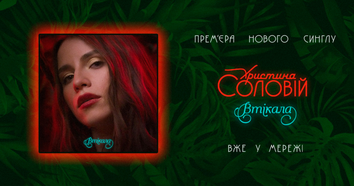 Христина Соловій зіграла Мавку з «Лісової пісні» Лесі Українки