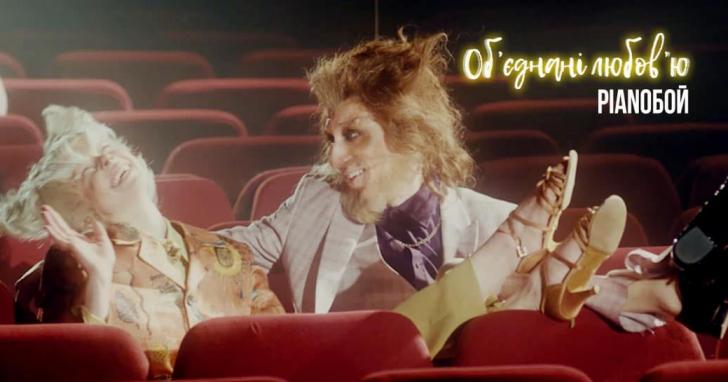 Pianoбой перетворився на кота у кліпі-мюзиклі «Об'єднані Любов'ю»