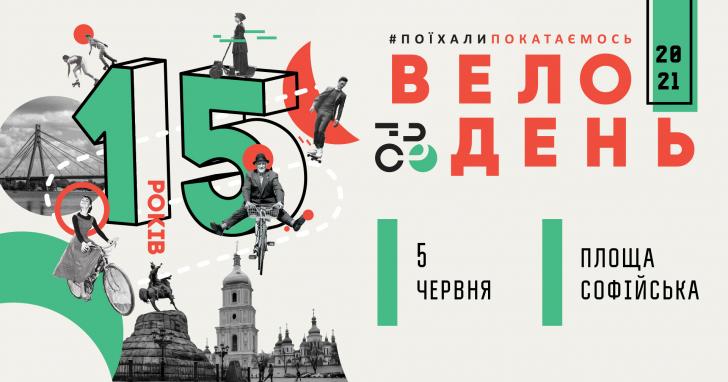 Всеукраїнський Велодень у Києві: програма заходу