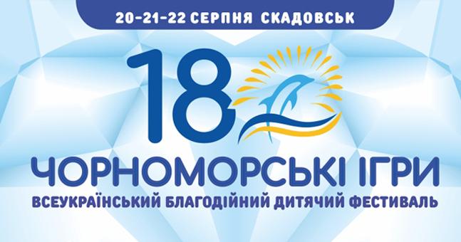 Фестиваль «Чорноморські Ігри» пройде в Скадовську 20-22 серпня