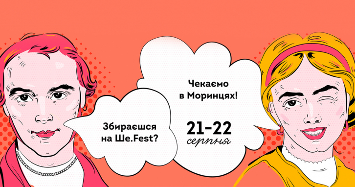 Go-A, Нумер 482, KALUSH та інші на «Ше.Fest'і» 20-21 серпня