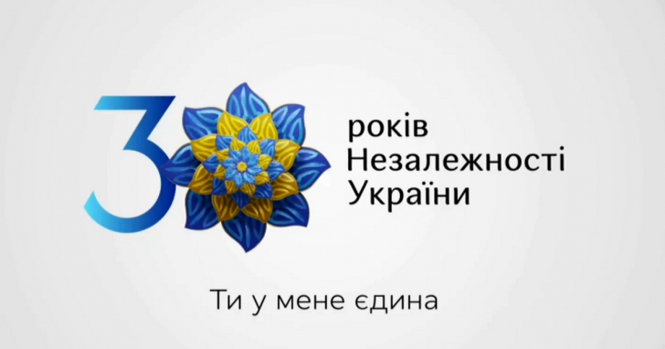 Програма святкування 30-ї річниці Незалежності України