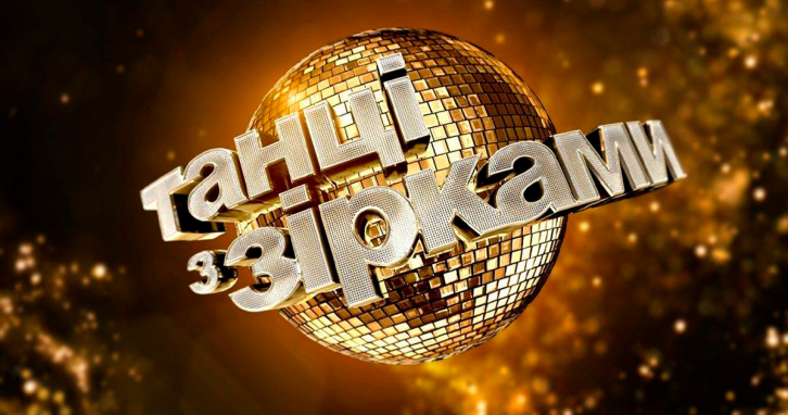 Танці з зірками стартують: нова ведуча, члени журі та всі учасники