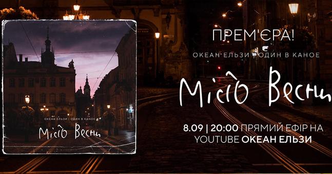 Океан Ельзи та Один в каное зізнались у любові до Львова у пісні «Місто весни»