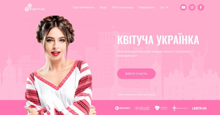 """Візьміть участь у конкурсі """"Квітуча українка"""" та допоможіть подолати рак"""