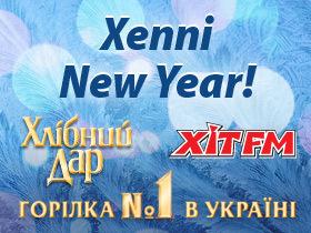 Хеппі New Year