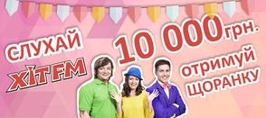 Велика гра «10 000 гривень щодня»
