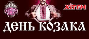 День козака