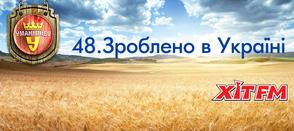 48. Зроблено в Україні