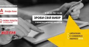 Визначай кращих на Ukrainian E-commerce Awards