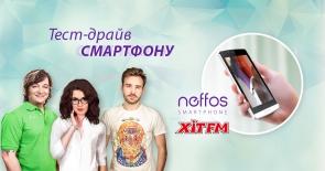Neffos – руйнівники телефонів!