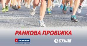 Пробіг до Всесвітнього дня серця