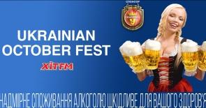 Ukrainian Оctober  fest