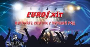 Квитки у перший ряд на концерт Євро//Хіт