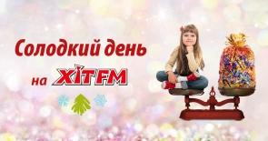 День Святого Миколая на Хіт FM