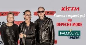 Квитки у перший ряд на концерт Depeche Mode