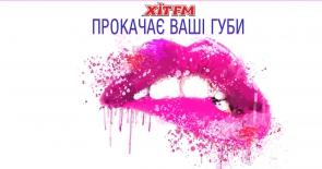Хіт FM прокачає ваші губи
