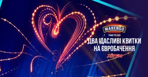Два щасливі квитки на Євробачення