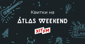 Квитки на Atlas Weekend