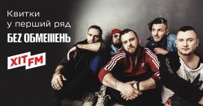 Квитки у перший ряд на концерт гурту БЕZ ОБМЕЖЕНЬ